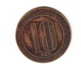 трактирный жетон