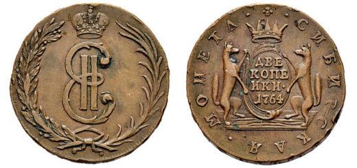 Сибирские монеты Екатерины Великой Второй коп по монетам