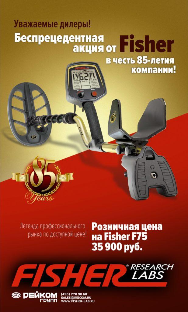 акция фишер ф75 fisher f75 металлодетектор металлоискатель
