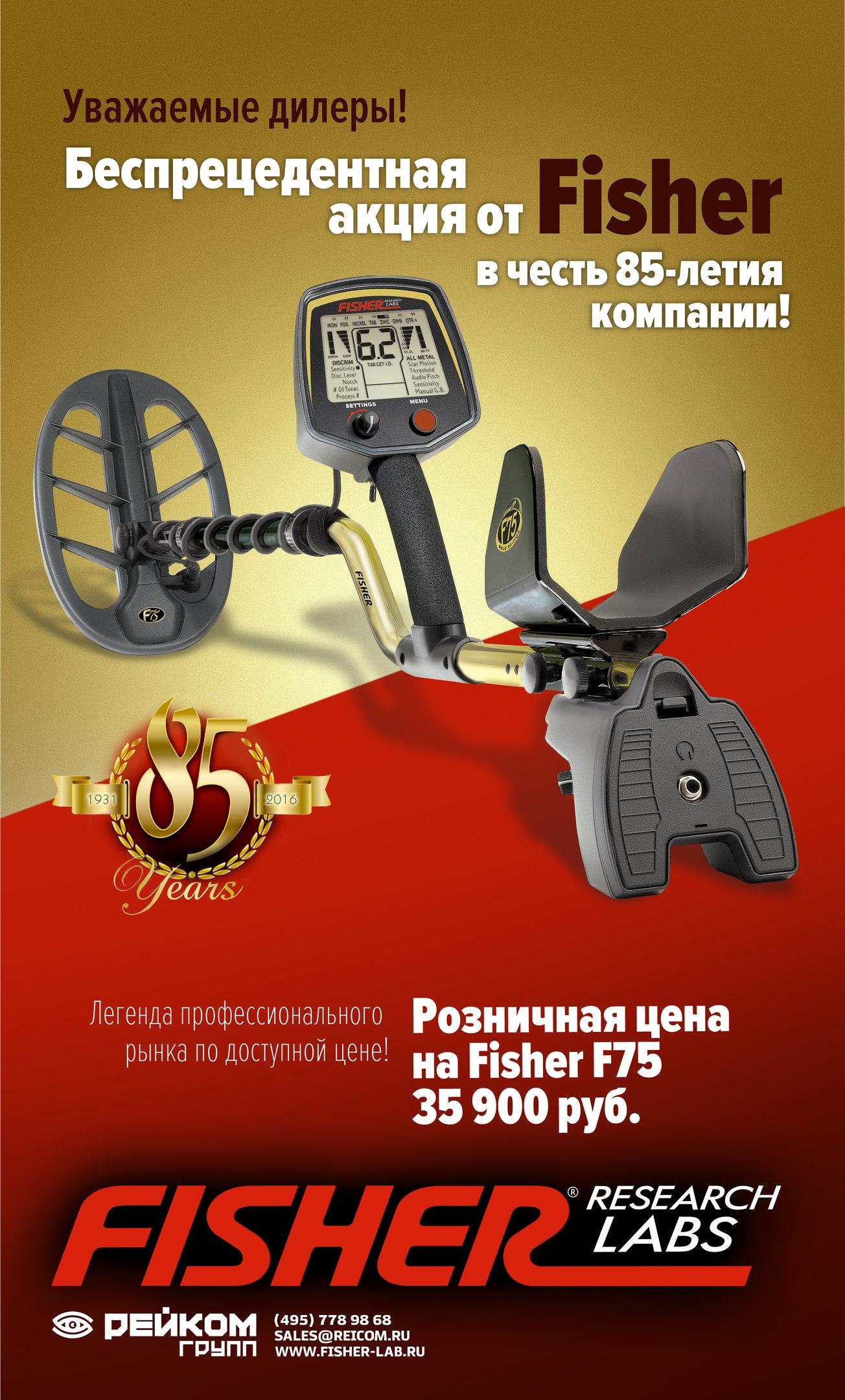 6a11aa4eab459 Акция у FisherLabs — Fisher F75 по специальной цене в честь юбилея ...