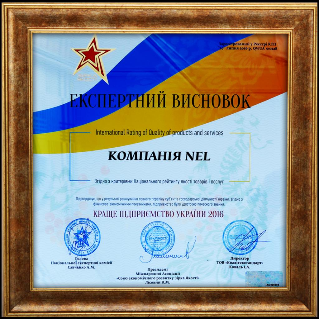 Nel Нэл награжден лучшее предприятие Украины 2016