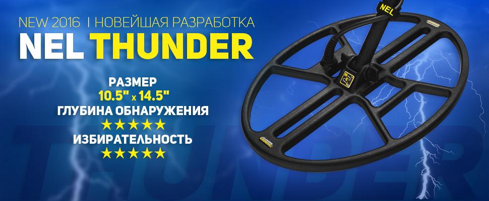 Nel Thunder катушка металлодетектора компании Нэл новинка коп черная археология