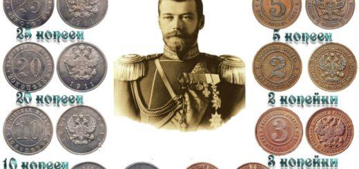 Пробные монеты Николая Второго 2 царской россии империи
