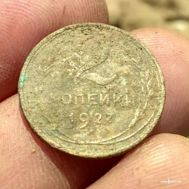 Сколько может стоить 2 копейки 1927 года в убитом состоянии? (Когда откопал какалик и чуть не выкинул)