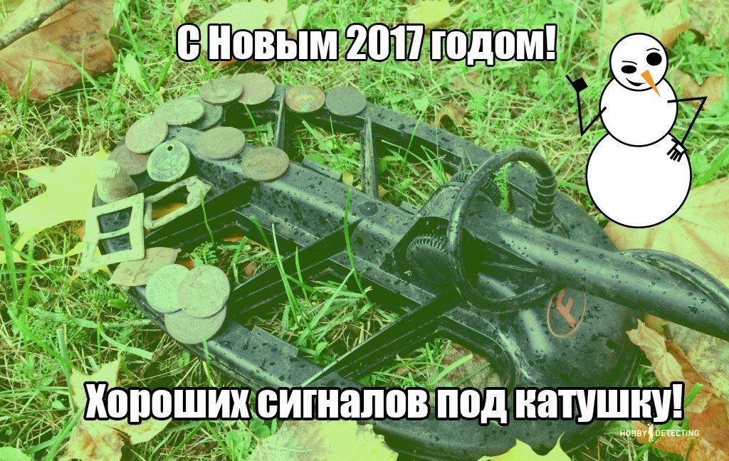 С Новым годом! Поздравлялка копателям к 2017! (Пишите поздравления в комменты!) кладоискатели металлоискатели металлодетекторы