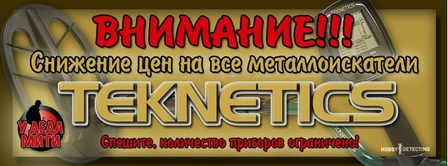Teknetics T2 или Minelab X-Terra 705? Как купить профессиональный металлоискатель дешевле Тёрки! (хорошая новость, проверено!)