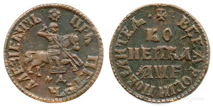 Медные копейки Петра I 1704-1718 годов (определение находок)