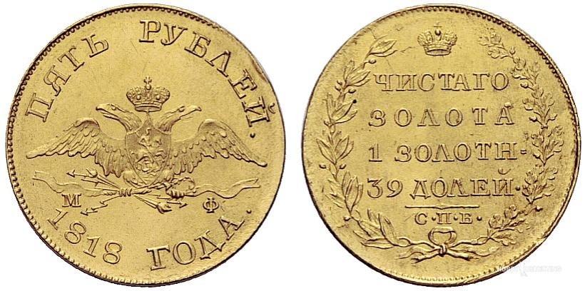 Видео: 5 рублей 1818 года, Александр Первый Освободитель (Золотая монета от Монетос ТВ)