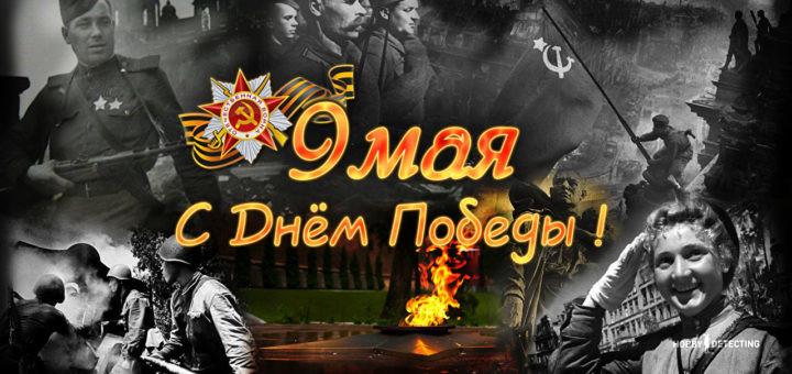 С Днём Победы! (Поздравление от коллектива!)