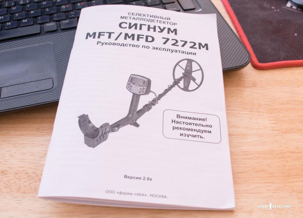 Осваиваем АКА Сигнум 7272 МФТ - часть 1. (Обзор, советы и секреты+)