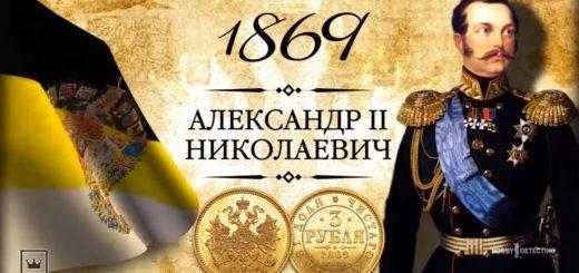 Монета 3 рубля 1869 года (видео, Монетос ТВ)