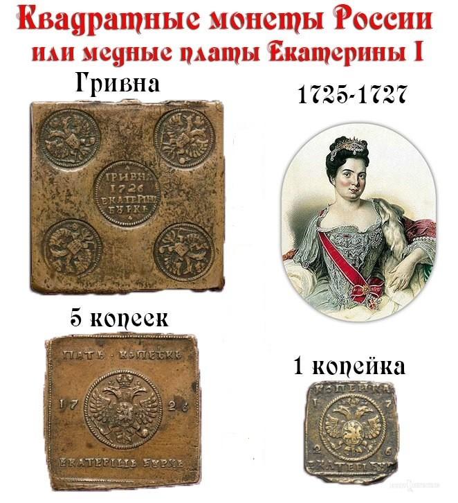 Квадратные монеты России или медные платы Екатерины Первой (Определение находок+)