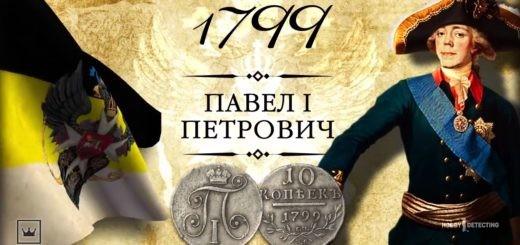 Монета 10 копеек 1799 - выпуск Монетос ТВ (видео+)