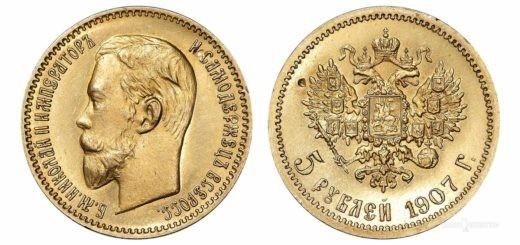 5 рублей 1907 года - монета, которую никогда не найдёте (Определение находок, история+)