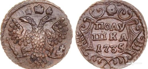 Монета Полушка (Определение находок, есть и за 500 долларов!)