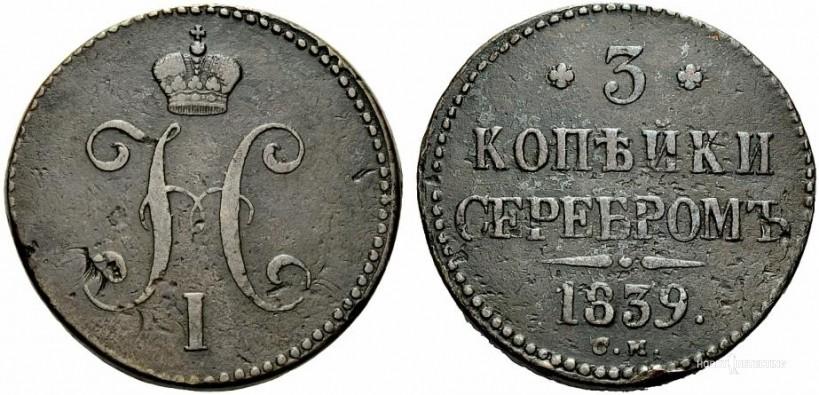 """Медные монеты """"Серебром"""" времён Николая Первого (определение находок, примеры+)"""