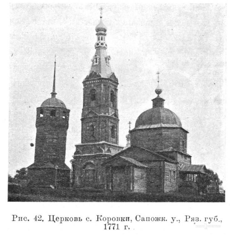 ЛЕГЕНДА ПРО РАЗБОЙНИКА КОРОВИНА (Сапожковский р-н, Рязанская обл)