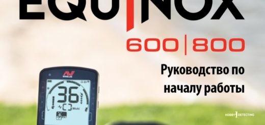 Minelab Equinox 600/800 - руководство по началу работы (доступно в сети!)