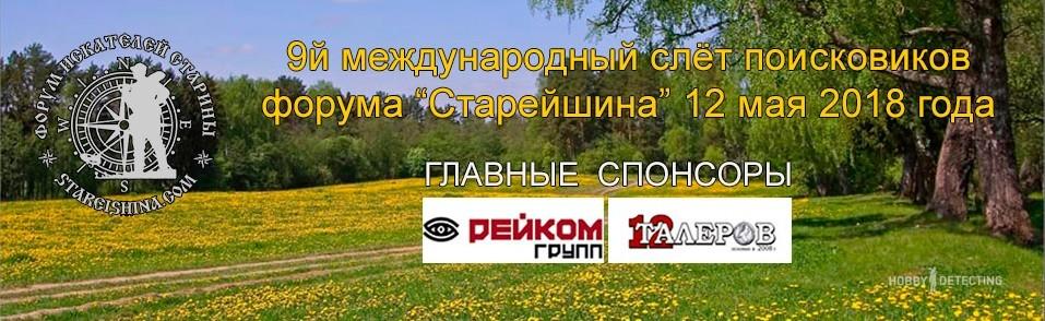 9й международный слёт любителей металлопоиска в Московской области - 12 мая 2018 года!