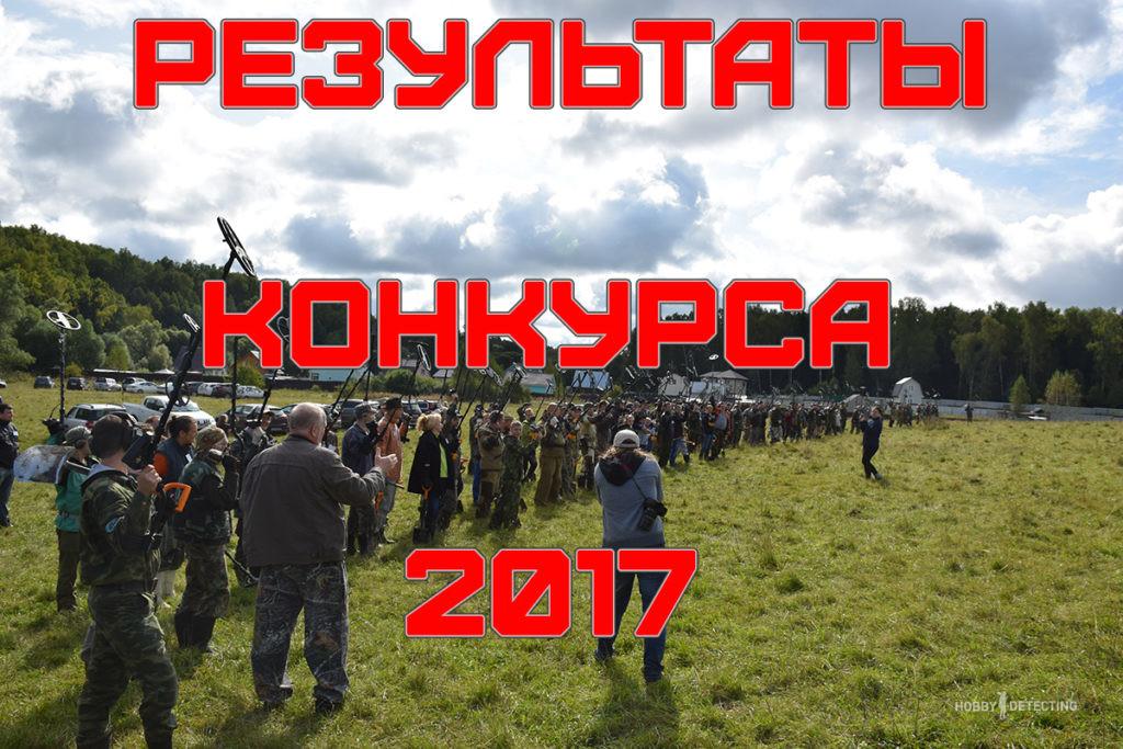Результаты конкурса копательских историй сезона 2017!