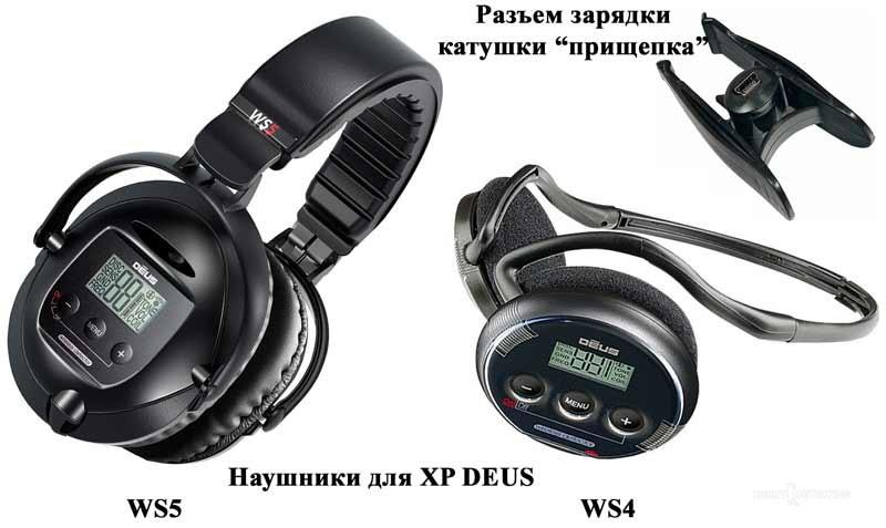 О выборе XP Deus - какой комплект купить? (Советы копателям+)