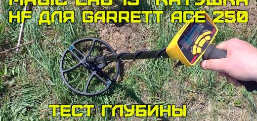"""Тест катушки MagicLab 13"""" HF для металлоискателя Garrett ACE 250 (видео+)"""