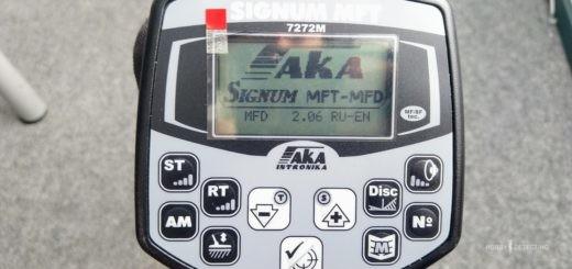 Как включить глубинную программу (ГП) на АКА Сигнум с прошивкой версии 2.06? Инструкция.