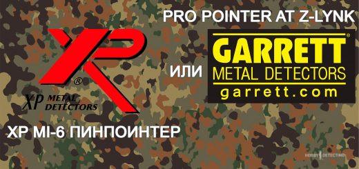 Система беспроводного пинпоинтера XP MI-6 и Garrett PRO Pointer AT Z-Lynk: какая лучше? (Экспертиза)