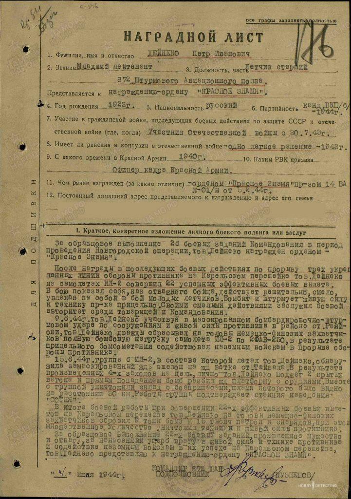 Подъём штурмовика ИЛ-2 под Нарвой (октябрь 2018) - обновлено (судьба экипажа+)