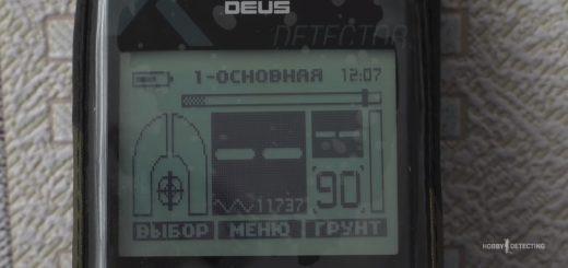 Графики XP Deus - подкова, что это такое? (Деусоводам на заметку, Деусоведение)