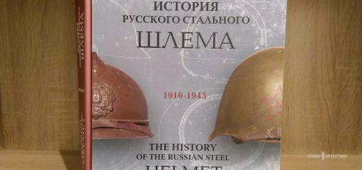 История Русского стального шлема 1916-1945, Иван Карабанов (библиотека копаря)