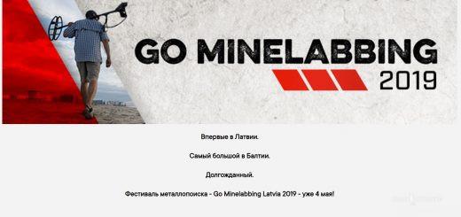 Go Minelabbing 2019 в Латвии - уже 4 мая, регистрация открыта!