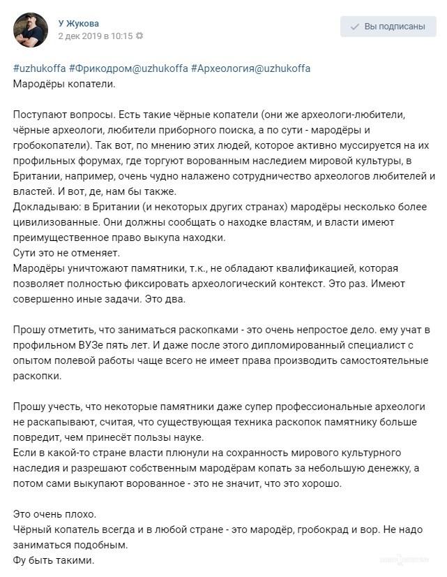 Ответ копателей на Разведопрос: Клим Жуков про черную археологию