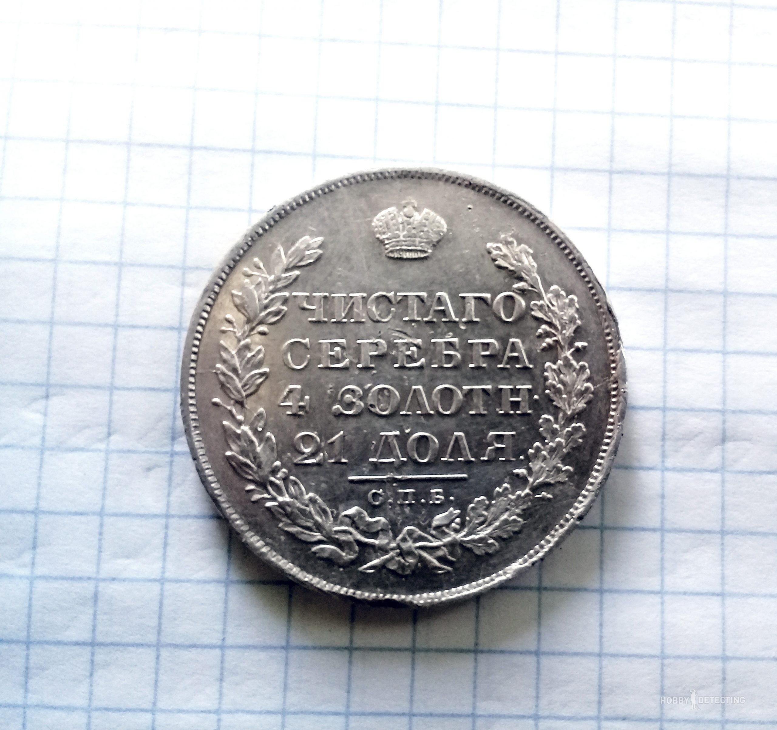 moyo-krupnoe-serebro-ili-kak-ya-nashyol-svoj-pervyj-rubl