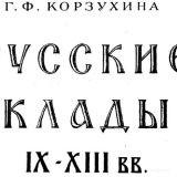 Русские клады