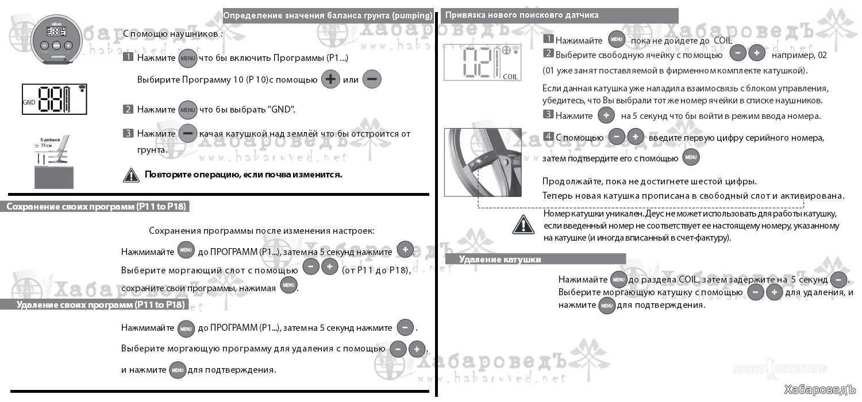 Как сделать баланс грунта на наушниках WS4 и прописать свои программы к ХР Деусу.