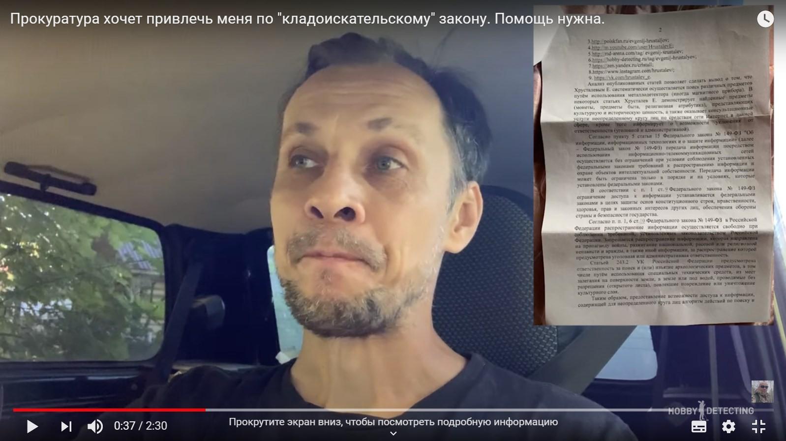 дело хрусталёва