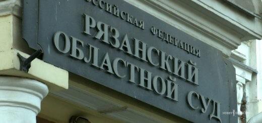 Рязанскому кладоискателю удалось отменить постановление суда.