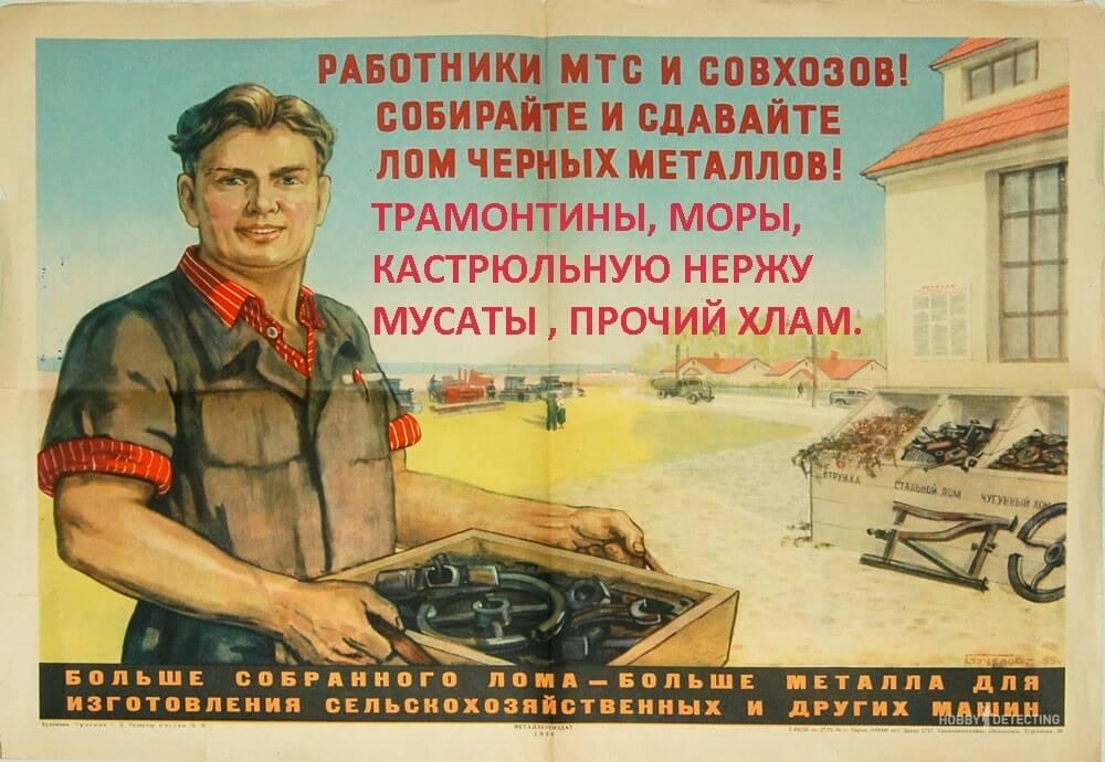 Как в СССР агитировали собирать и сдавать металлолом? Плакаты и иная агитация